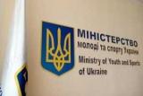 Министерство молодежи и спорта Украины опровергло заявление замминистра