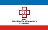 Менять ли в Крыму полисы ОМС на новые?
