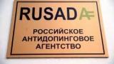 WADA проведет аудит Российского антидопингового агентства 11-12 декабря